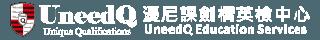 UneedQ瀀尼課劍橋英檢中心