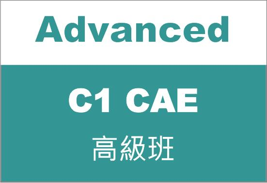 C1 Advanced (CAE-高級)